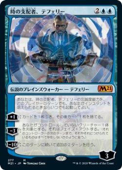 画像1: (M21-MU)Teferi, Master of Time/時の支配者、テフェリー (No.277)(日,JP)