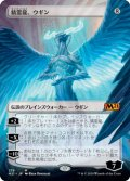 【フレームレス】(M21-MC)Ugin, the Spirit Dragon/精霊龍、ウギン(日,JP)