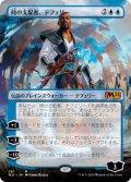 【フレームレス】(M21-MU)Teferi, Master of Time/時の支配者、テフェリー(日,JP)