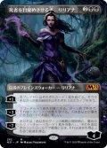 【フレームレス】(M21-MB)Liliana, Waker of the Dead/死者を目覚めさせる者、リリアナ(日,JP)