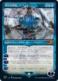 【ショーケース】(M21-MU)Teferi, Master of Time/時の支配者、テフェリー (No.290)(日,JP)