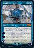 【ショーケース】(M21-MU)Teferi, Master of Time/時の支配者、テフェリー (No.291)(日,JP)
