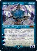 【ショーケース】(M21-MU)Teferi, Master of Time/時の支配者、テフェリー (No.292)(日,JP)