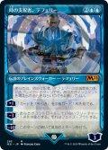 【ショーケース】(M21-MU)Teferi, Master of Time/時の支配者、テフェリー (No.293)(日,JP)