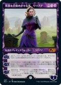【ショーケース】(M21-MB)Liliana, Waker of the Dead/死者を目覚めさせる者、リリアナ(日,JP)