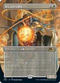 【Foil】【フレームレス】(M21-RW)Containment Priest/封じ込める僧侶(日,JP)