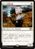 【Foil】(MH1-RW)Giver of Runes/ルーンの与え手(JP)
