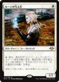 (MH1-RW)Giver of Runes/ルーンの与え手(JP,EN)