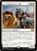 【Foil】(MH1-MW)Ranger-Captain of Eos/イーオスのレインジャー長(日,JP)