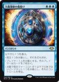 (MH1-RU)Archmage's Charm/大魔導師の魔除け(JP,EN)