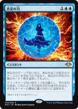 画像1: (MH1-RU)Force of Negation/否定の力(日,JP)
