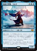 (MH1-MU)Urza, Lord High Artificer/最高工匠卿、ウルザ(日,JP)