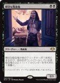 【Foil】(MH1-RB)Cordial Vampire/親切な吸血鬼(JP)