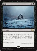 (MH1-RB)Dead of Winter/真冬(JP,EN)