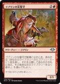 【Foil】(MH1-UR)Goblin Matron/ゴブリンの女看守(JP)