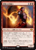 (MH1-MR)Seasoned Pyromancer/歴戦の紅蓮術士(英,EN)