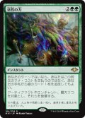 (MH1-RG)Force of Vigor/活性の力(JP,EN)