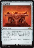 【Foil】(MH1-RA)Altar of Dementia/狂気の祭壇(JP)