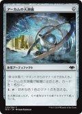(MH1-CA)Arcum's Astrolabe/アーカムの天測儀(JP,EN)