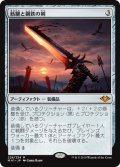 (MH1-MA)Sword of Sinew and Steel/筋腱と鋼鉄の剣(日,JP)