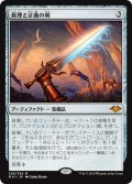【Foil】(MH1-MA)Sword of Truth and Justice/真理と正義の剣(日,JP)