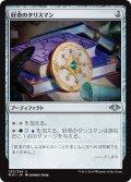 【Foil】(MH1-UA)Talisman of Curiosity/好奇のタリスマン(JP)