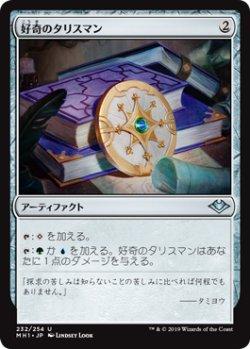 画像1: 【Foil】(MH1-UA)Talisman of Curiosity/好奇のタリスマン(JP)