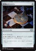 【Foil】(MH1-UA)Talisman of Hierarchy/聖列のタリスマン(JP)