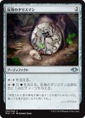 【Foil】(MH1-UA)Talisman of Resilience/反発のタリスマン(JP)