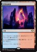 (MH1-RL)Fiery Islet/焦熱島嶼域(日,JP)