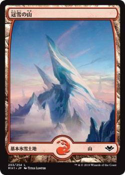 画像1: 【Foil】(MH1-CL)Snow-Covered Mountain/冠雪の山(JP)