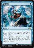 (Promo-Buy_a_Box)Flusterstorm/狼狽の嵐(EN)
