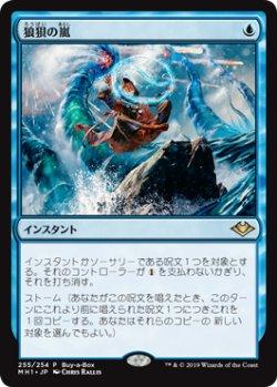 画像1: (Promo-Buy_a_Box)Flusterstorm/狼狽の嵐(EN)