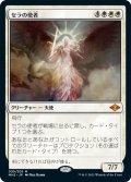 【Foil】(MH2-MW)Serra's Emissary/セラの使者(日,JP)