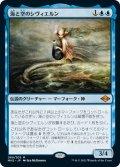 【Foil】(MH2-MU)Svyelun of Sea and Sky/海と空のシヴィエルン(日,JP)