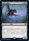 【Foil】(MH2-MB)Archon of Cruelty/残虐の執政官(日,JP)
