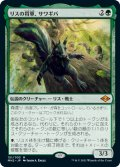 【Foil】(MH2-MG)Chatterfang, Squirrel General/リスの将軍、サワギバ(日,JP)