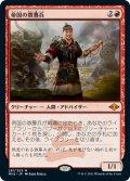 【エッチング仕様】(MH2-MR)Imperial Recruiter/帝国の徴募兵(日,JP)