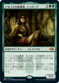 【エッチング仕様】(MH2-MG)Titania, Protector of Argoth/アルゴスの庇護者、ティタニア(日,JP)