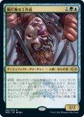 【エッチング仕様】(MH2-RM)Shardless Agent/断片無き工作員(日,JP)