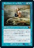 【エッチング仕様】【旧枠】(MH2-MU)Svyelun of Sea and Sky/海と空のシヴィエルン(日,JP)