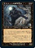 【エッチング仕様】【旧枠】(MH2-RB)Dauthi Voidwalker/ダウスィーの虚空歩き(日,JP)