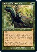 【エッチング仕様】【旧枠】(MH2-MG)Chatterfang, Squirrel General/リスの将軍、サワギバ(日,JP)