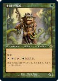 【エッチング仕様】【旧枠】(MH2-RG)Ignoble Hierarch/下賤の教主(日,JP)