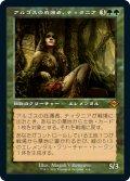 【エッチング仕様】【旧枠】(MH2-MG)Titania, Protector of Argoth/アルゴスの庇護者、ティタニア(日,JP)