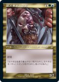 【エッチング仕様】【旧枠】(MH2-RM)Shardless Agent/断片無き工作員(日,JP)