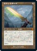 【エッチング仕様】【旧枠】(MH2-MA)Sword of Hearth and Home/家庭と故郷の剣(日,JP)