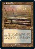 【エッチング仕様】【旧枠】(MH2-RL)Marsh Flats/湿地の干潟(日,JP)