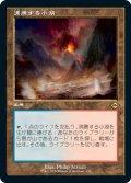 【エッチング仕様】【旧枠】(MH2-RL)Scalding Tarn/沸騰する小湖(日,JP)
