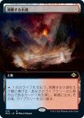 【Foil】【拡張アート】(MH2-RL)Scalding Tarn/沸騰する小湖(日,JP)